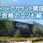 Googleアドセンスアカウント作成と審査申請のやり方を図付きで解説