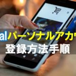 paypal(ペイパル)個人アカウントの取得方法!寄付活動にも便利
