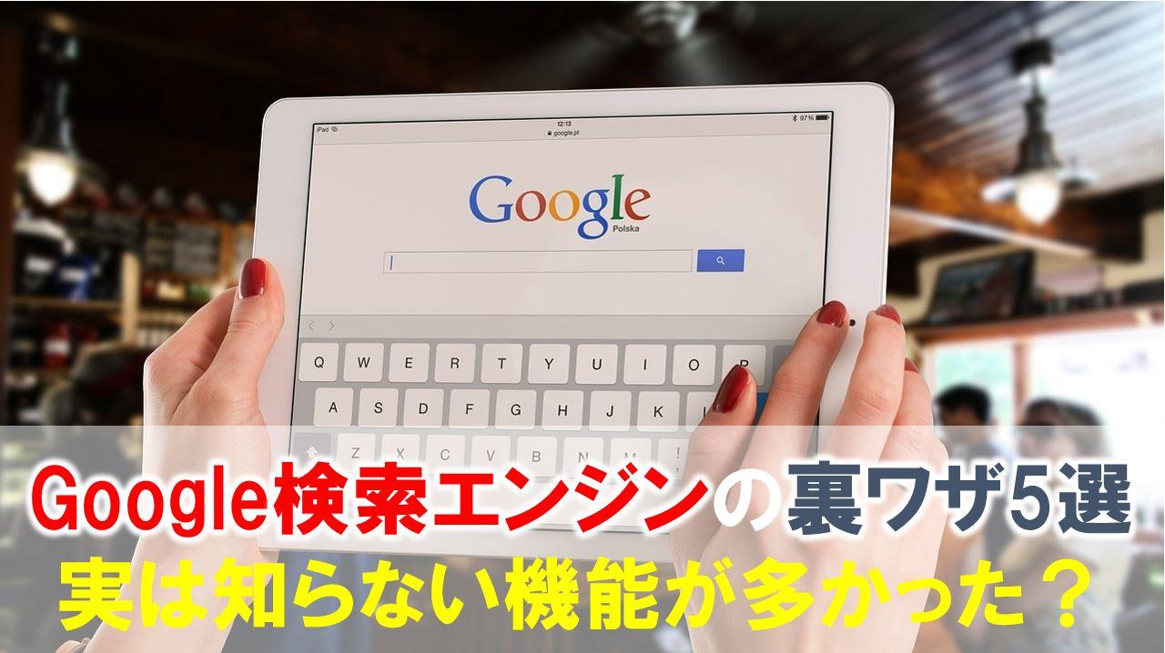 Google検索エンジンの仕組みと賢い利用方法!裏ワザ検索方法5選