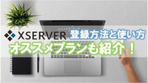 【ワードプレス初心者】エックスサーバーの登録方法・使い方・プラン