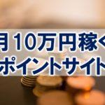 【2020】月10万円稼ぐオススメのポイントサイトまとめ5選!