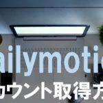 Dailymotion(デイリーモーション)のアカウントを取得する方法と解約の仕方