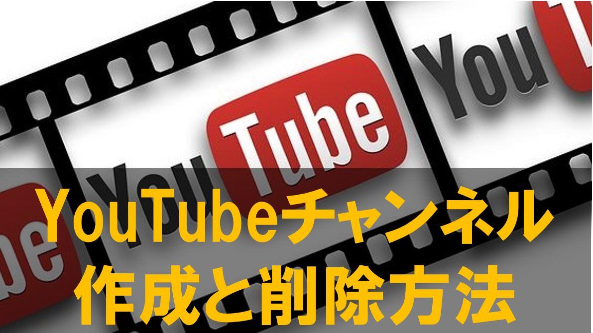 YouTubeチャンネルの作成方法と不要なチャンネルを削除する方法