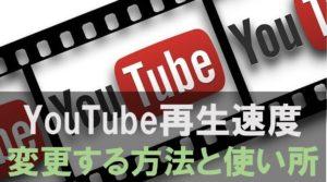 YouTubeで動画の再生スピードを最大2倍速にして時短する方法!スロー再生も