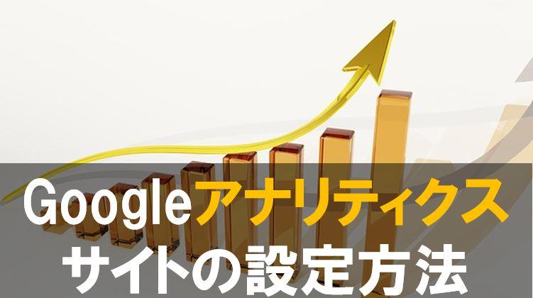 グーグルアナリティクスの設定方法!アクセス分析でサイトを改善