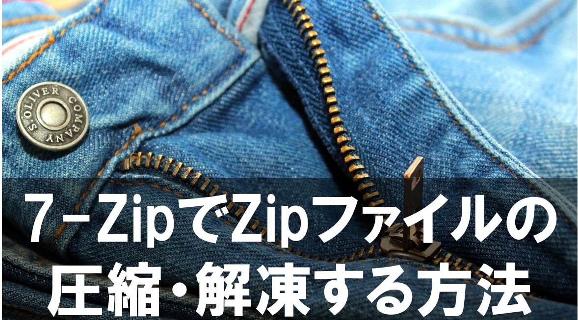 7Zip(無料ツール)で拡張子ファイル.7zを解凍・圧縮するやり方