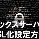 ワードプレスのブログをSSL(https)化する方法!エックスサーバー版