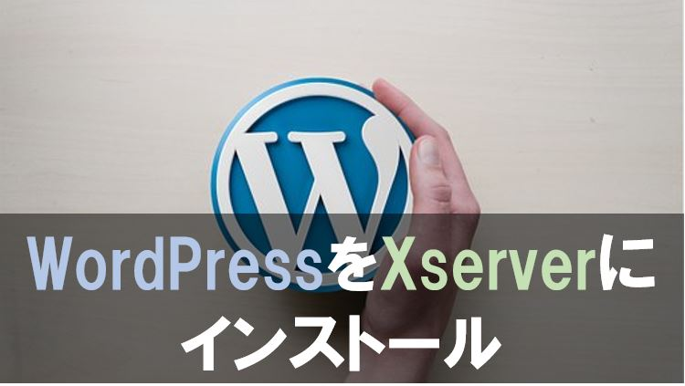 WordPressをエックスサーバーにインストールする方法