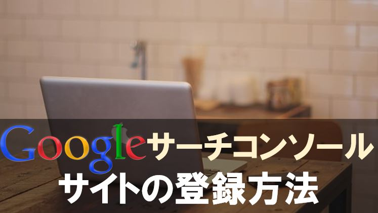 Googleサーチコンソールに自分のサイトを登録する方法と記事をインデックスする方法