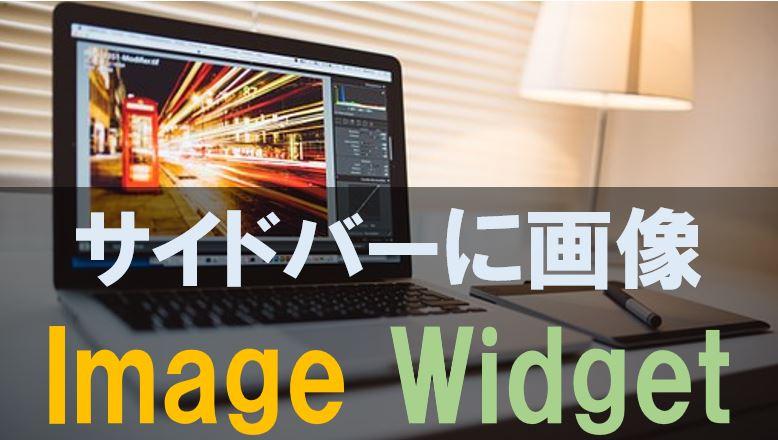 Image Widgetでサイドバーに画像を設置できる!リンクの入れ方も解説