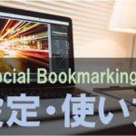 WP Social Bookmarking Light設定と広告下に表示する方法