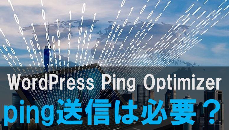WordPress Ping Optimizerの設定と使い方!ping送信は必要?