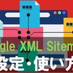Google XML Sitemapsプラグインの設定の仕方!サイトマップが作れる?