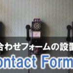 お問い合わせフォームをつけるならContact Form 7を追加しよう