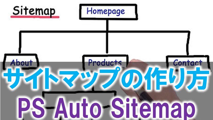 サイトマップ(目次)を作るにはPS Auto Sitemapがおすすめ!設定方法を解説
