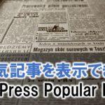 人気記事ランキングを追加してサイトをカスタマイズ!WordPress Popular Posts