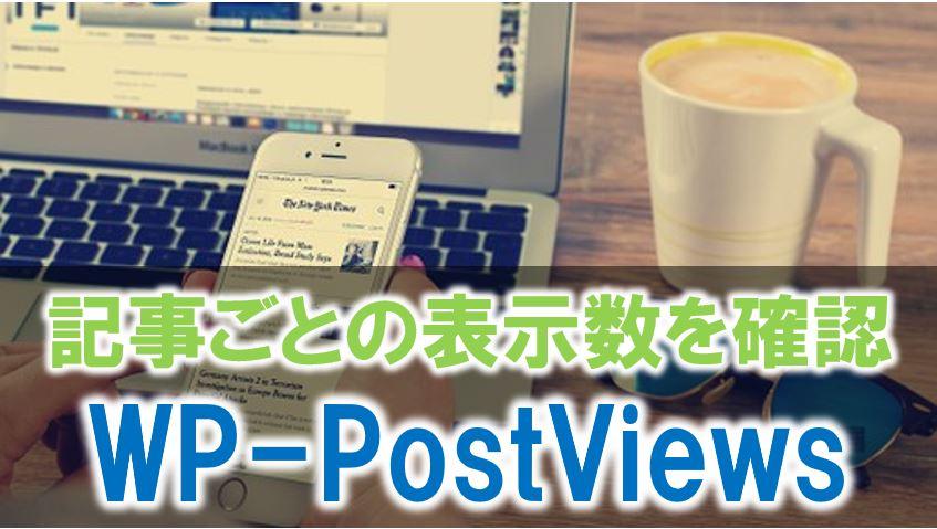 記事ごとの閲覧数を表示させるプラグインWP-PostViewsの設定方法