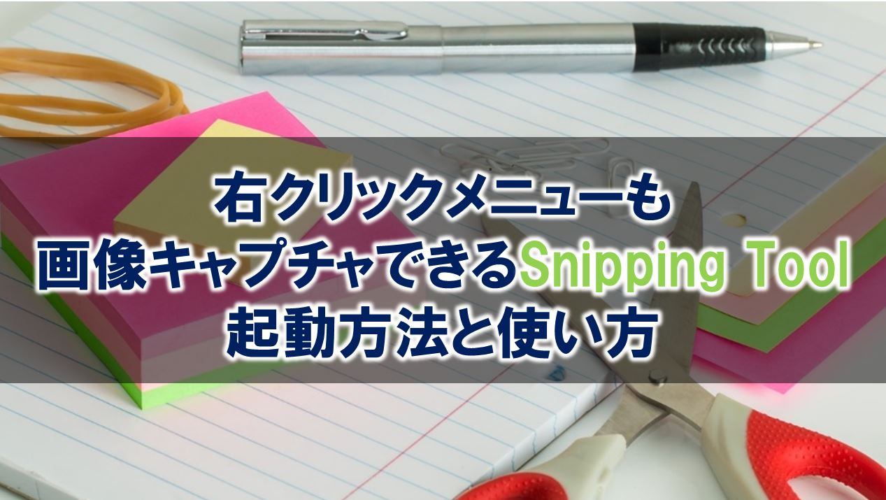 SnippingToolが超便利!右クリックメニューを画像キャプチャする方法