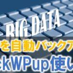 記事のバックアップならBackWPupがオススメ!バックアップと復元の方法