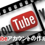 YouTubeアカウントの作成手順を画像で解説!動画のアップロード方法も