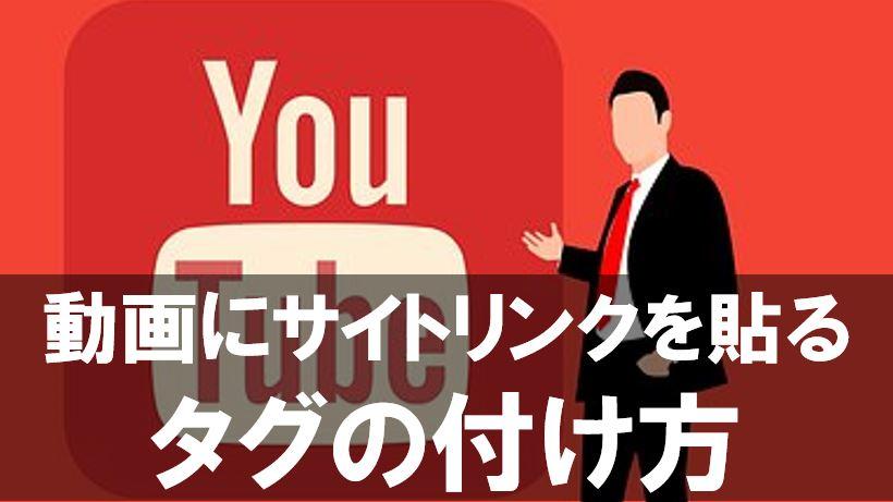 YouTube動画の説明欄にサイトリンクを貼り付けるポイントとタグの意味
