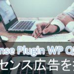 AdSense Plugin WP QUADSでアドセンス広告を記事に挿入する方法
