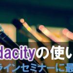 Audacityで音声を録音する方法・使い方!オンラインセミナーでも使える