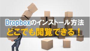 PC版Dropboxのインストール・設定方法!どこでも閲覧・使用できる