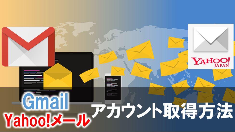 GmailとYahoo!メールアカウント取得方法!フリーメールアドレスのメリットデメリットは?