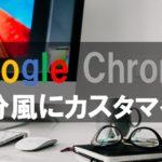 Google Chromeを自分風にカスタマイズ!32bitから64bitにする方法も