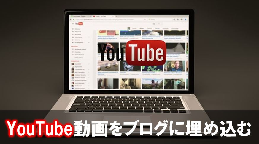 ブログ記事にyoutube動画を埋め込む方法と著作権における注意点
