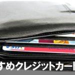 おすすめクレジットカード5選!マイルやポイントが溜まるカードについても