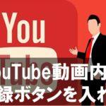 YouTubeでアップした動画にチャンネル登録ボタンを入れるやり方