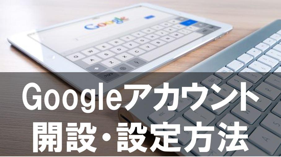 グーグルアカウントの開設方法と設定変更のやり方