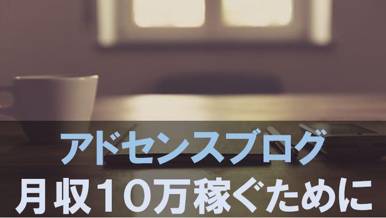 WordPressブログの始め方手順!グーグルアドセンスで月収10万円稼ぐPV数も