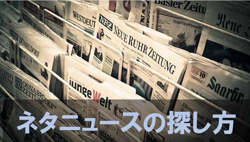 アドセンスブログでアクセスを増やす記事ネタニュースの選定方法