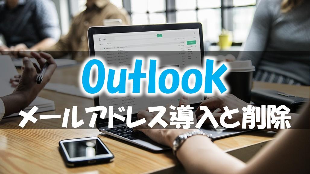 Outlookで独自ドメインメールアドレスを利用するための設定と使い方