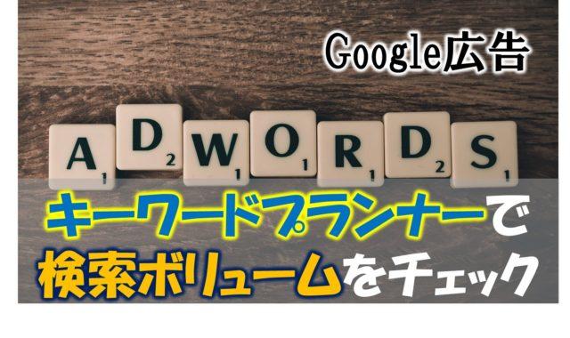 Google広告キーワードプランナーの使い方!検索ボリュームを把握