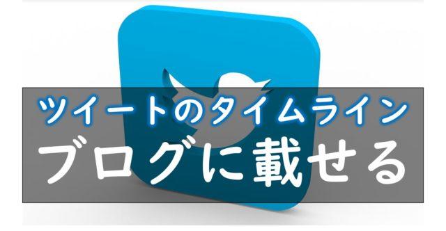 ツイッターアカウントのタイムラインをブログのサイドバーに載せる方法