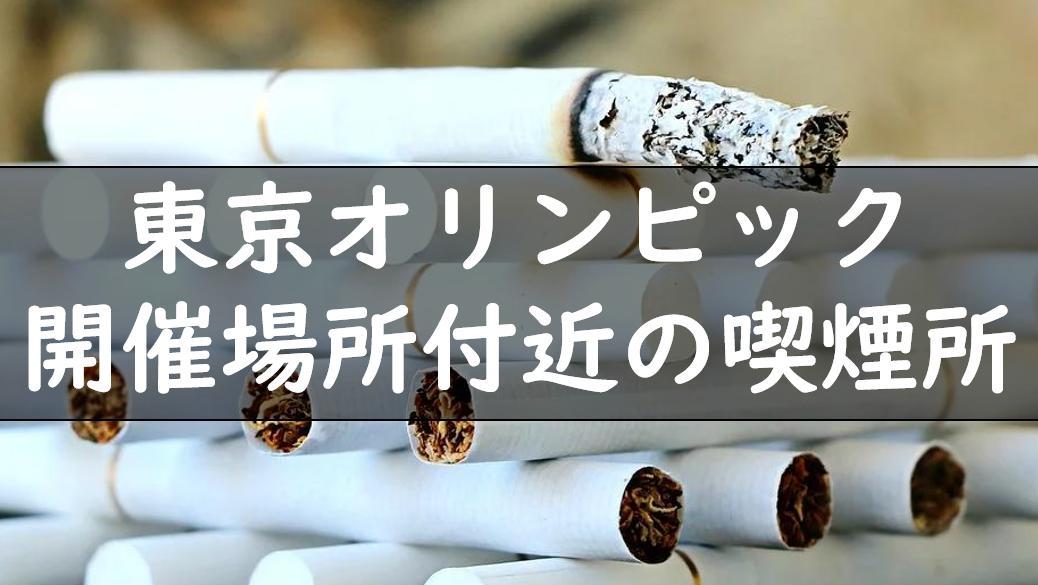 東京オリンピック2020はたばこを吸う場所はある?開会式会場近くの喫煙所まとめ