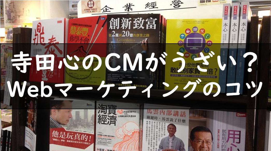 寺田心出演のブックオフのうざいCMから学ぶWebマーケティング術!