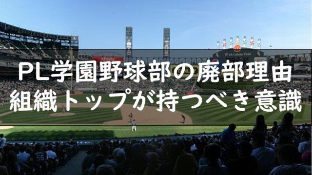 PL学園野球部の廃部の理由から学ぶ組織を運営する経営者マインド