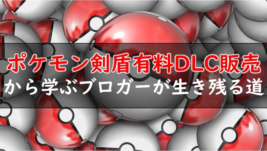 ポケモン剣盾の有料DLC追加から学ぶブログオワコン時代のブロガー処世術