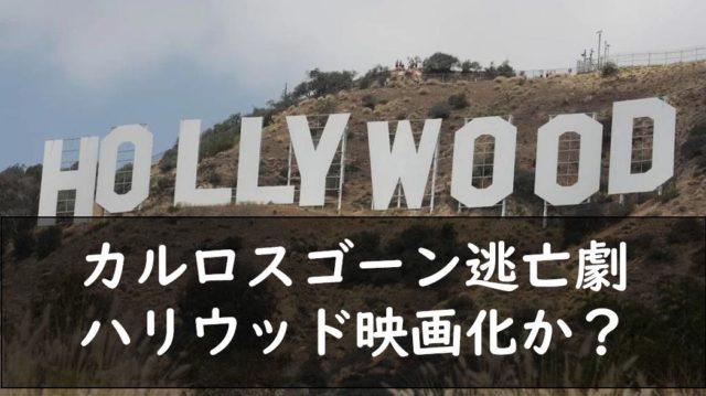 カルロスゴーン逃亡劇ハリウッド映画化説から考察する高品質記事を書くコツ