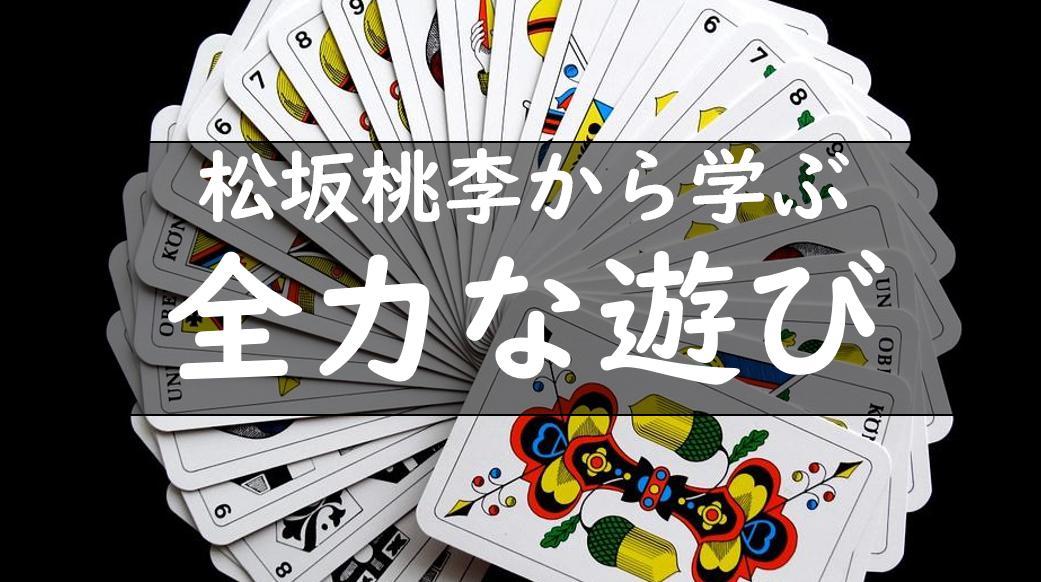 松坂桃李は遊戯王ガチ勢でデッキと実力は?遊びに全力を注ぐ姿勢から学ぶ成功マインド