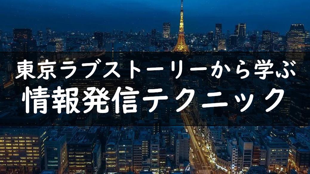 東京ラブストーリーの結末に納得いかない声続出なのになぜ人気?リメイクから学ぶ情報発信テク