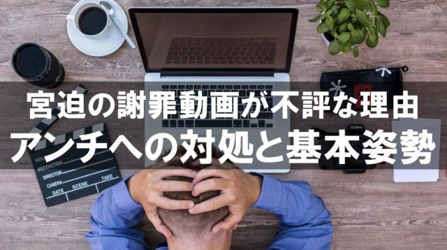 宮迫博之のyoutube謝罪動画が不評な理由から学ぶアンチ対処法