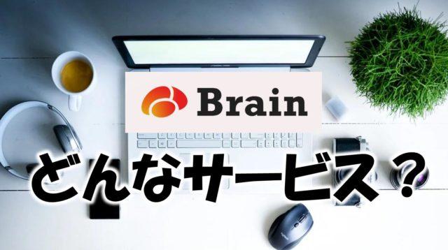 Brainってどんなサービス?noteとの違いや使う際の注意点についても
