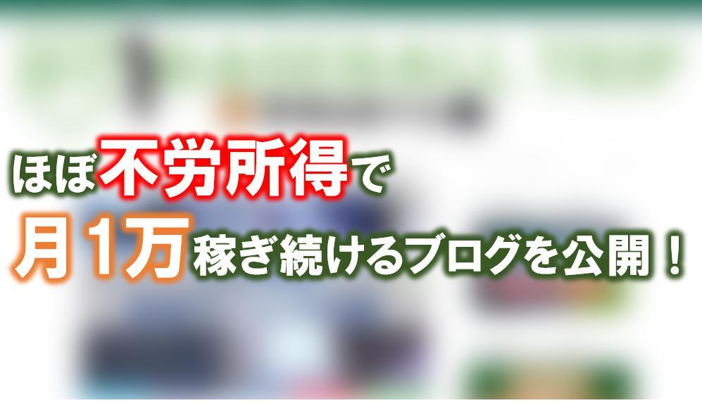 【LINE友達特典】月1万円をほぼ不労所得で稼ぎ続けているブログを公開