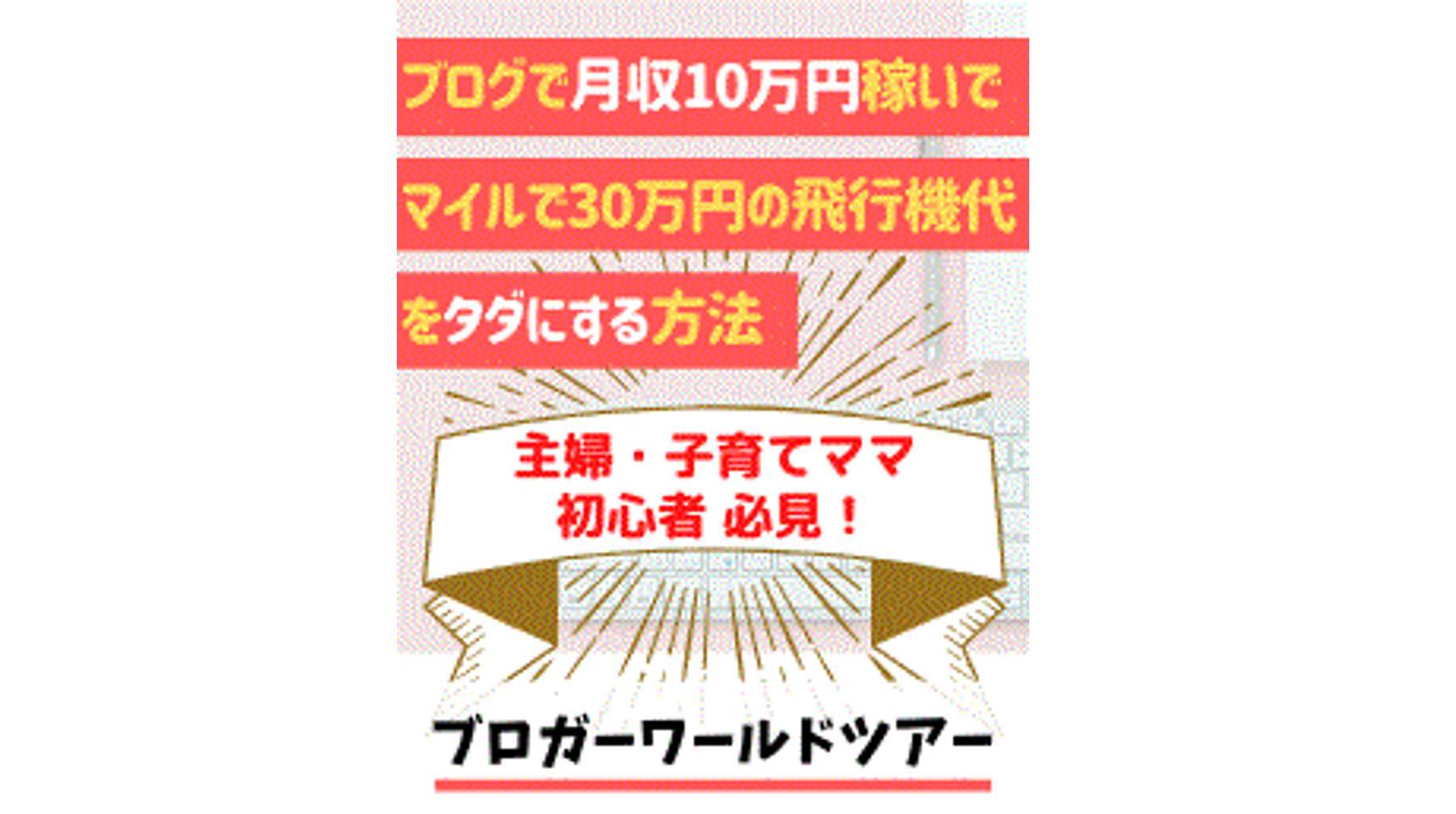 かおりさんの『ブロガーワールドツアー』で世界を旅しよう!